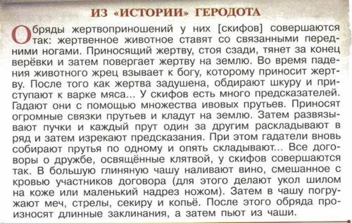 ГДЗ к учебнику по истории России. Арсентьев. 6 класс 1 часть. Параграф 2