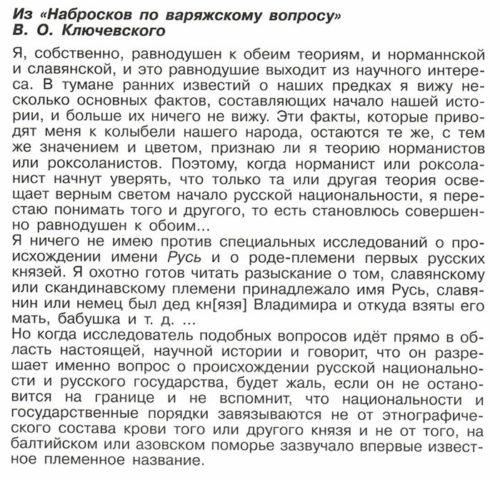 Рабочая тетрадь по истории России. Артасов 6 класс. Задания для самоконтроля