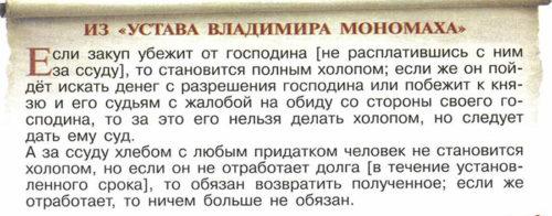 Учебник по истории России. Арсентьев. 6 класс 1 часть. Параграф 8