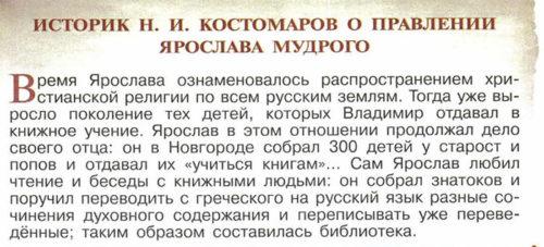 ГДЗ к учебнику по истории России. Арсентьев. 6 класс 1 часть. Параграф 7