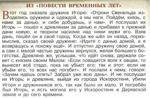 Учебник по истории России. Арсентьев. 6 класс 1 часть. Параграф 5