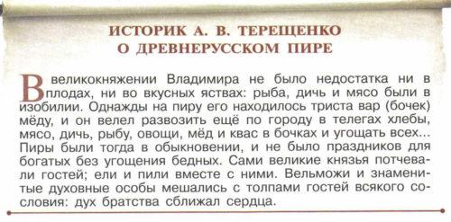 Учебник по истории России. Арсентьев. 6 класс 1 часть. Параграф 11