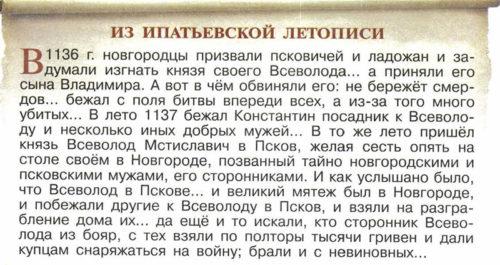 ГДЗ к учебнику по истории России. Арсентьев. 6 класс 1 часть. Параграф 14