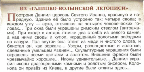ГДЗ к учебнику по истории России. Арсентьев. 6 класс 1 часть. Южные княжества