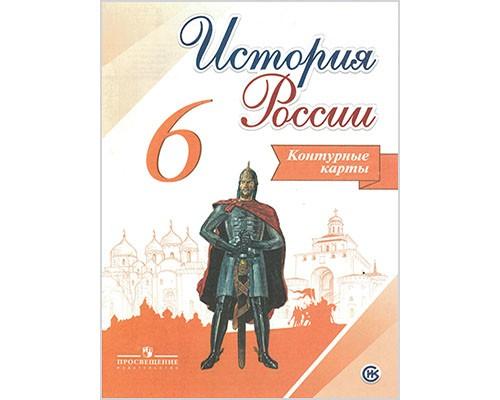Просвещение 6 по 2018 гдз контурным класс история картам россии