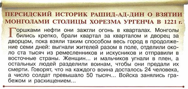 ГДЗ к учебнику по истории России. Арсентьев. 6 класс 2 часть. Параграф 15