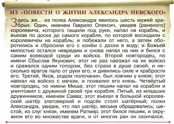 Учебник по истории России. Арсентьев. 6 класс 2 часть. Параграф 17