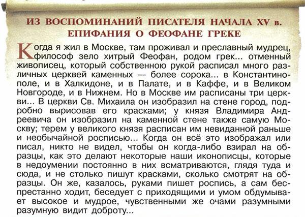 Учебник по истории России. Арсентьев. 6 класс 2 часть. Параграф 22
