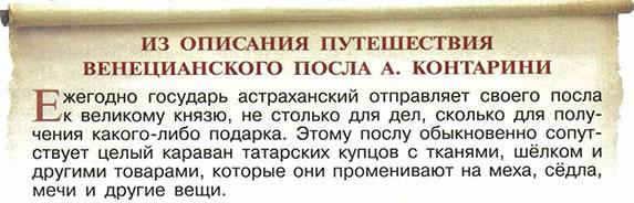 ГДЗ к учебнику по истории России. Арсентьев. 6 класс 2 часть. Параграф 25