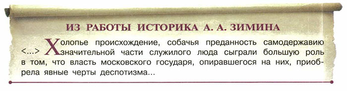 Учебник по истории России. Арсентьев. 7 класс 1 часть. Параграф 3