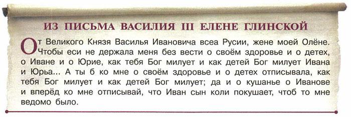 Учебник по истории России. Арсентьев. 7 класс 1 часть. Параграф 4