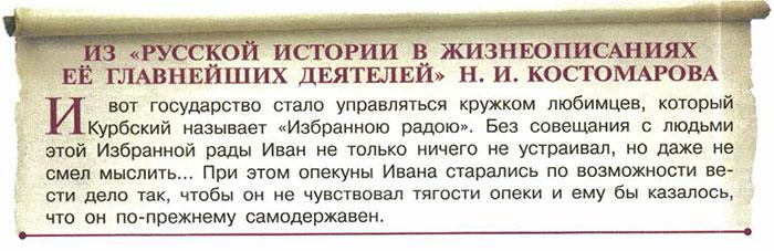 Учебник по истории России. Арсентьев. 7 класс 1 часть. Параграф 6