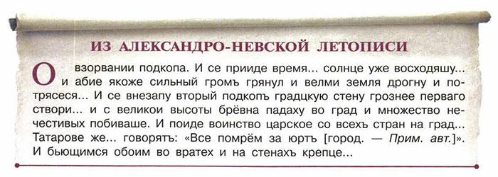 Учебник по истории России. Арсентьев. 7 класс 1 часть. Параграф 7-8