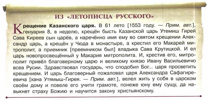 Учебник по истории России. Арсентьев. 7 класс 1 часть. Народы России