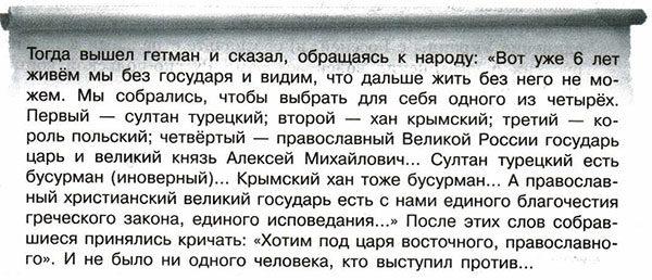 Рабочая тетрадь по истории России. Данилов. 7 класс. Параграф 23