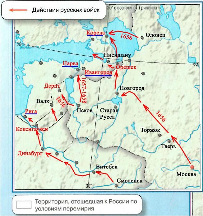 Контурные карты по истории России. Тороп. 7 класс. Страница 10