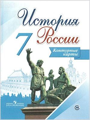 ГДЗ к контурным картам по истории России. Тороп. 7 класс