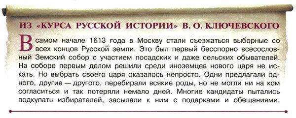 Учебник по истории России. Арсентьев. 7 класс 2 часть. Параграф 16