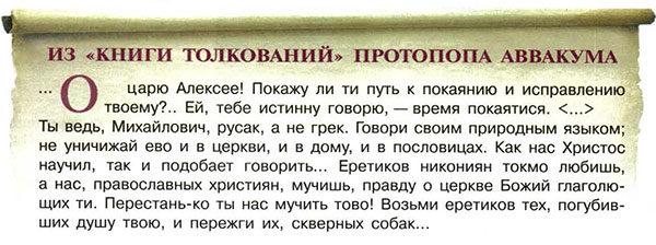 Учебник по истории России. Арсентьев. 7 класс 2 часть. Параграф 24