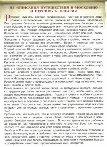 Учебник по истории России. Арсентьев. 7 класс 2 часть. Быт и картина мира русского человека в XVII в.