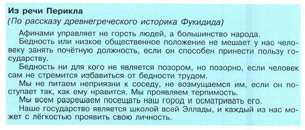 Учебник по всеобщей истории Древнего мира. Вигасин, Годер. 5 класс. Параграф 40