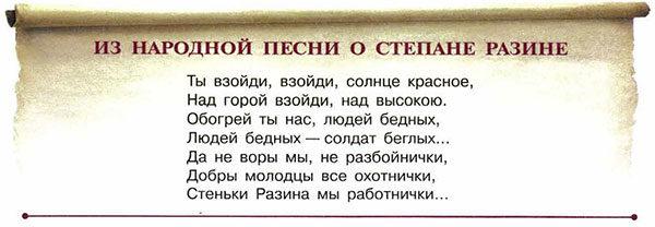 Учебник по истории России. Арсентьев. 7 класс 2 часть. Параграф 20