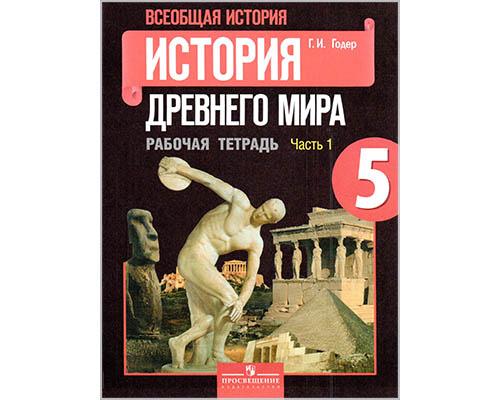ГДЗ к рабочей тетради по всемирной истории Древнего мира. Годер. 5 класс. Часть 1