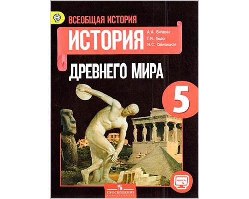 ГДЗ к учебнику по всеобщей истории Древнего мира. Вигасин, Годер. 5 класс