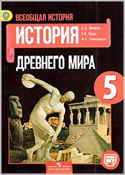 Учебник 5 класс