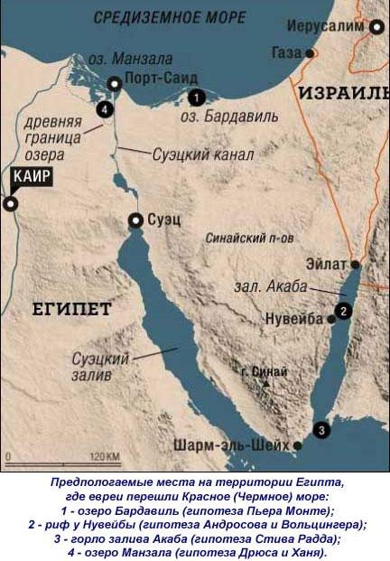 Где евреи перешли море?