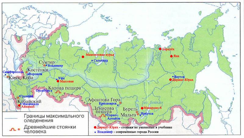 Стоянки древних людей на территории россии доклад 8783