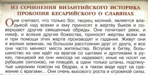 Учебник по истории России. Арсентьев. 6 класс 1 часть. Параграф 3