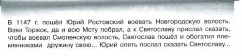 Рабочая тетрадь по истории России. Артасов 6 класс. Параграф 14
