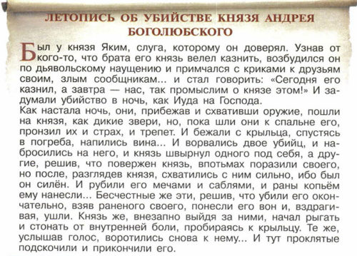 Учебник по истории России. Арсентьев. 6 класс 1 часть. Параграф 13