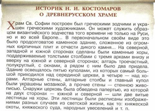 Учебник по истории России. Арсентьев. 6 класс 1 часть. Параграф 10