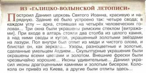 Учебник по истории России. Арсентьев. 6 класс 1 часть. Южные княжества