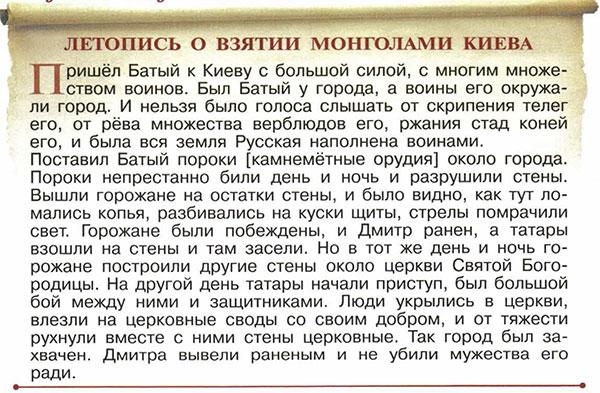 Учебник по истории России. Арсентьев. 6 класс 2 часть. Параграф 16