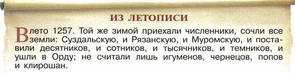 Учебник по истории России. Арсентьев. 6 класс 2 часть. Параграф 18