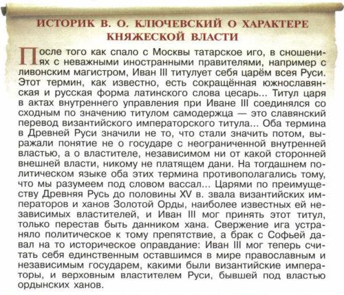 Учебник по истории России. Арсентьев. 6 класс 2 часть. Параграф 26