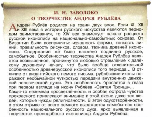 Учебник по истории России. Арсентьев. 6 класс 2 часть. Параграф 27