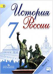 Учебник 7 класс 1 часть