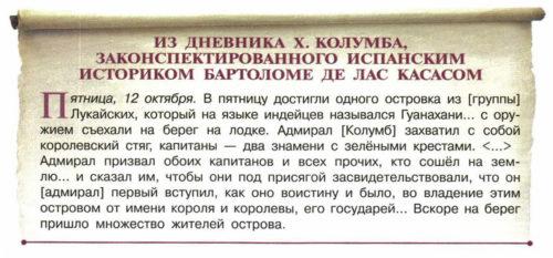Учебник по истории России. Арсентьев. 7 класс 1 часть. Параграф 1