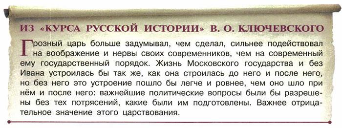 Учебник по истории России. Арсентьев. 7 класс 1 часть. Параграф 10
