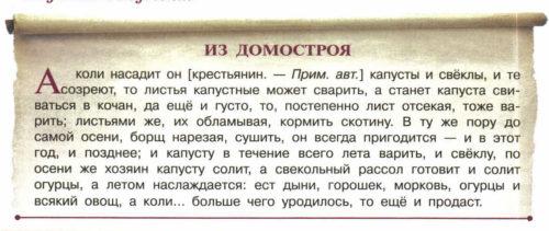 Учебник по истории России. Арсентьев. 7 класс 1 часть. Параграф 2