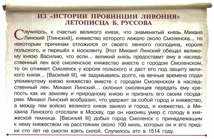 Учебник по истории России. Арсентьев. 7 класс 1 часть. Параграф 5