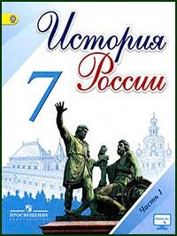 Ответы к учебнику «История России». Арсентьев, Данилов, 7 класс 1 часть (2016 г)