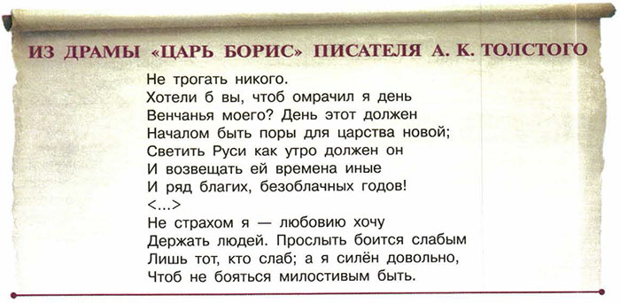 Учебник по истории России. Арсентьев. 7 класс 1 часть. Параграф 11