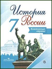 Ответы к контурным картам для 7 класса «История России» (Просвещение, 2017 г)