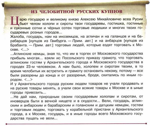 Учебник по истории России. Арсентьев. 7 класс 2 часть. Параграф 17