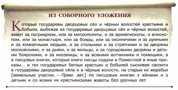 Учебник по истории России. Арсентьев. 7 класс 2 часть. Параграф 18